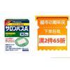 日本久光制药撒隆巴斯镇痛膏药腰肩止痛膏跌打酸痛药膏正品140片